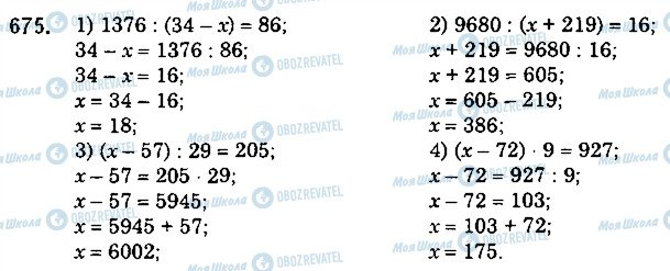 ГДЗ Математика 5 клас сторінка 675