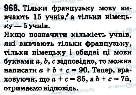 ГДЗ Математика 5 клас сторінка 968