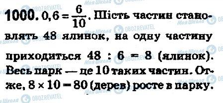 ГДЗ Математика 5 клас сторінка 1000