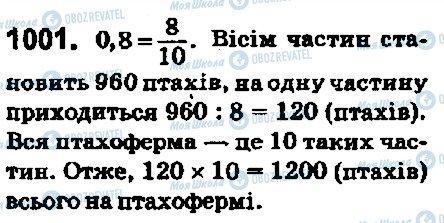 ГДЗ Математика 5 клас сторінка 1001