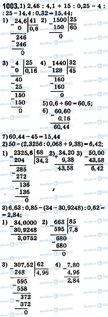 ГДЗ Математика 5 клас сторінка 1003