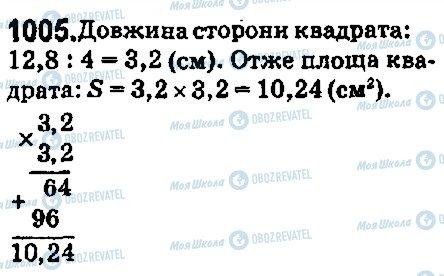 ГДЗ Математика 5 клас сторінка 1005