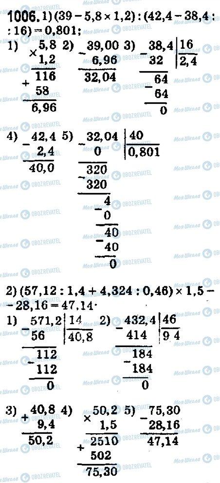 ГДЗ Математика 5 клас сторінка 1006