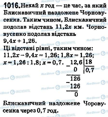 ГДЗ Математика 5 клас сторінка 1016