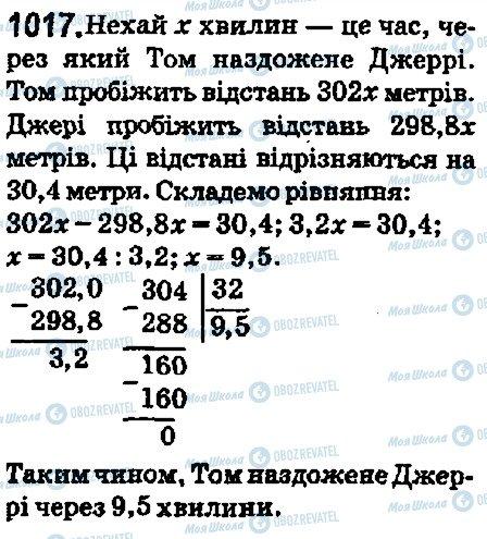 ГДЗ Математика 5 класс страница 1017