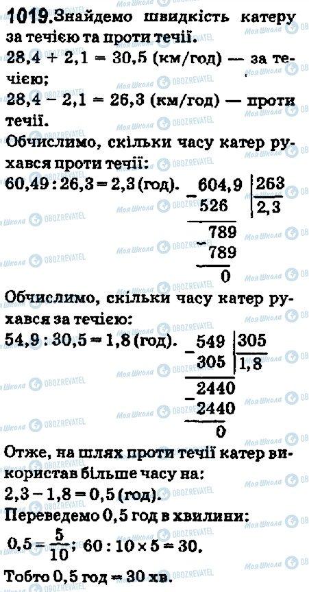 ГДЗ Математика 5 класс страница 1019