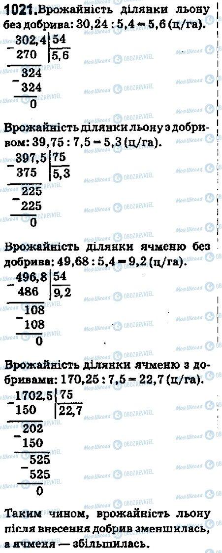 ГДЗ Математика 5 клас сторінка 1021