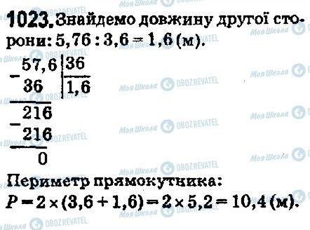 ГДЗ Математика 5 клас сторінка 1023