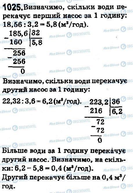 ГДЗ Математика 5 клас сторінка 1025