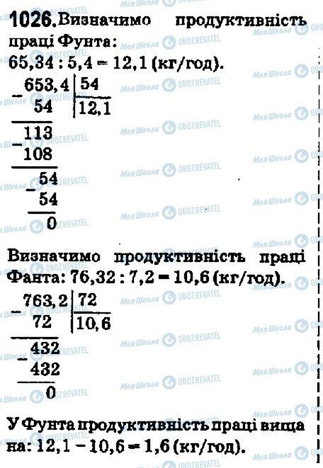 ГДЗ Математика 5 класс страница 1026