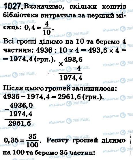 ГДЗ Математика 5 клас сторінка 1027