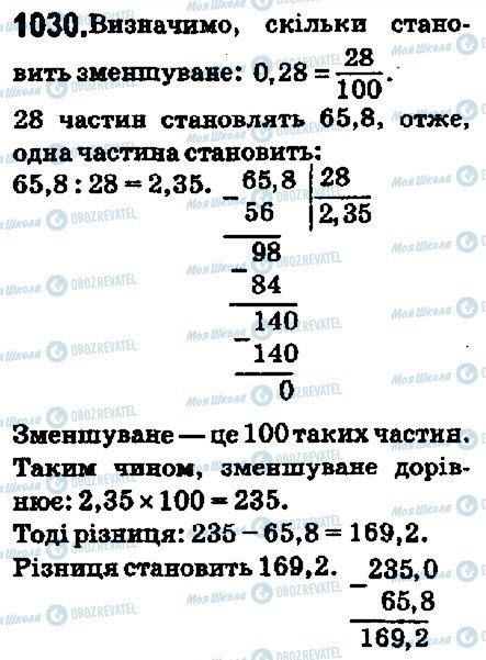 ГДЗ Математика 5 клас сторінка 1030