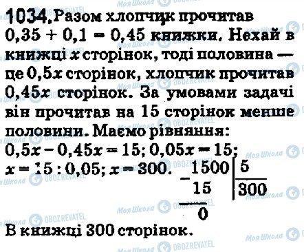 ГДЗ Математика 5 клас сторінка 1034