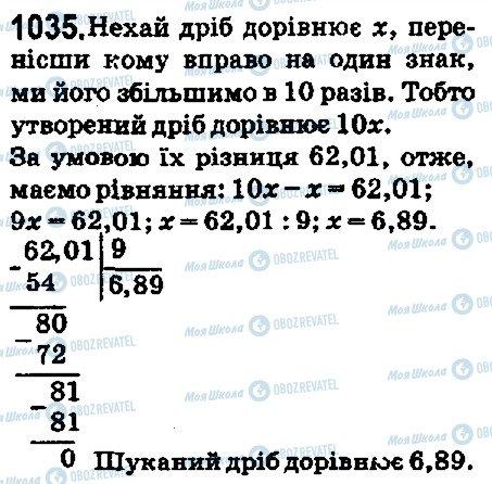 ГДЗ Математика 5 клас сторінка 1035