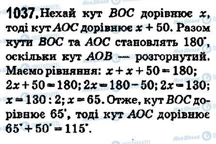 ГДЗ Математика 5 клас сторінка 1037