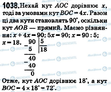 ГДЗ Математика 5 класс страница 1038