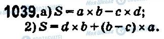 ГДЗ Математика 5 класс страница 1039