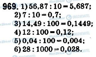 ГДЗ Математика 5 клас сторінка 969