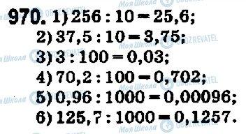 ГДЗ Математика 5 класс страница 970