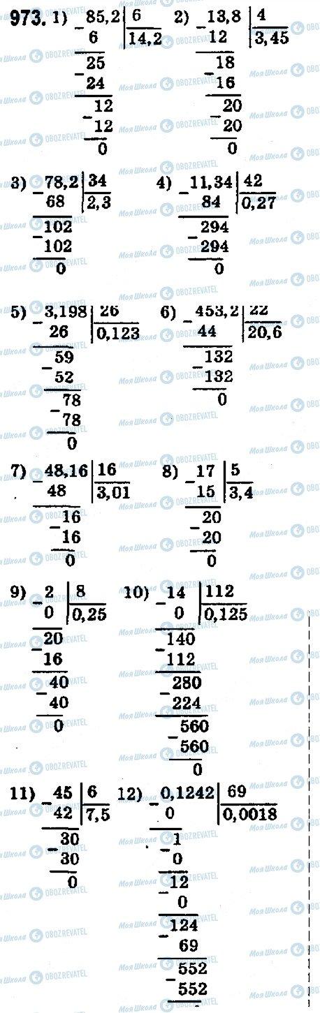 ГДЗ Математика 5 клас сторінка 973