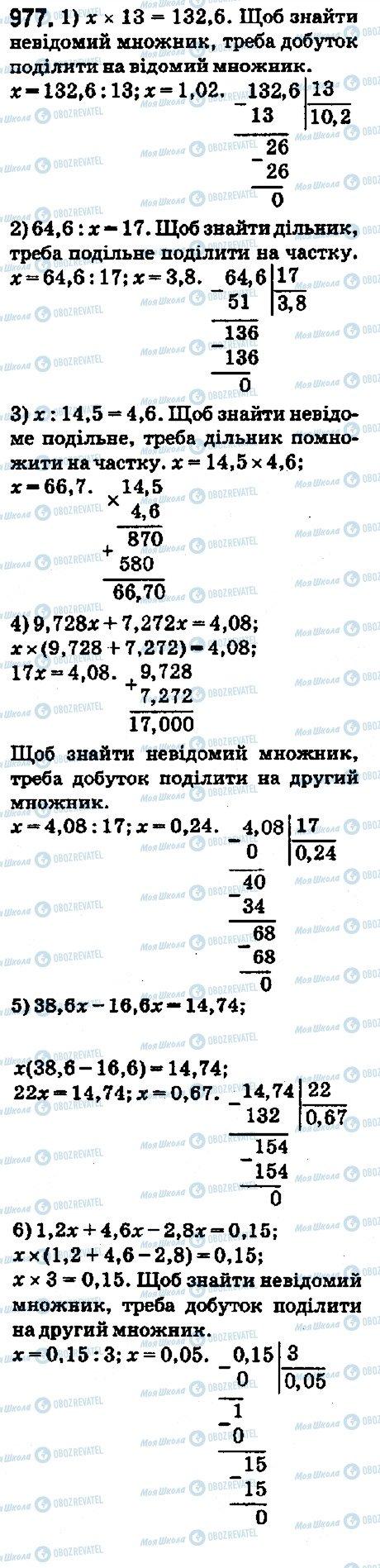 ГДЗ Математика 5 класс страница 977