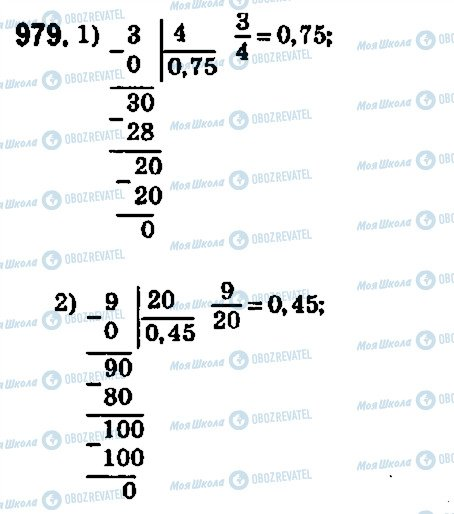 ГДЗ Математика 5 класс страница 979
