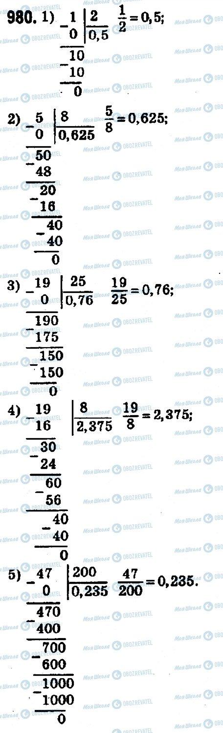 ГДЗ Математика 5 клас сторінка 980