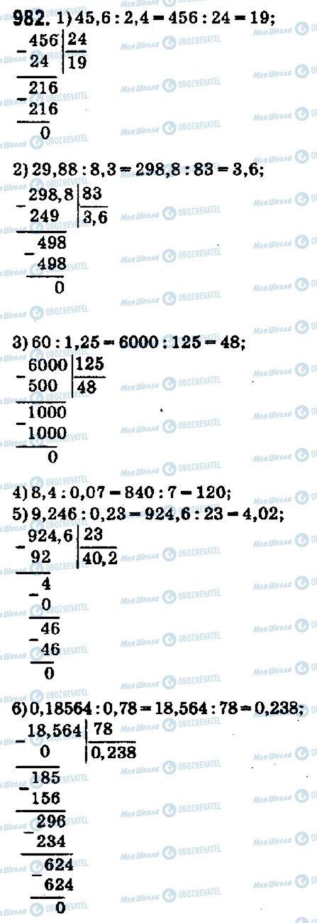 ГДЗ Математика 5 клас сторінка 982