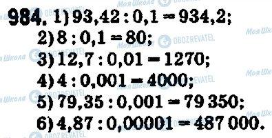 ГДЗ Математика 5 класс страница 984