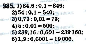 ГДЗ Математика 5 клас сторінка 985