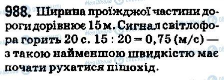 ГДЗ Математика 5 клас сторінка 988