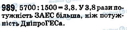 ГДЗ Математика 5 класс страница 989