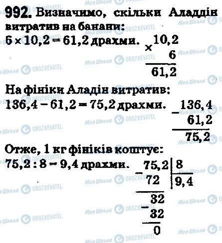 ГДЗ Математика 5 клас сторінка 992