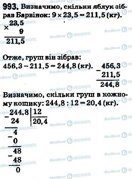 ГДЗ Математика 5 клас сторінка 993