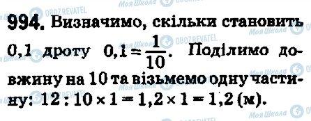 ГДЗ Математика 5 класс страница 994