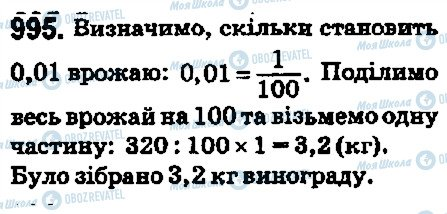 ГДЗ Математика 5 клас сторінка 995