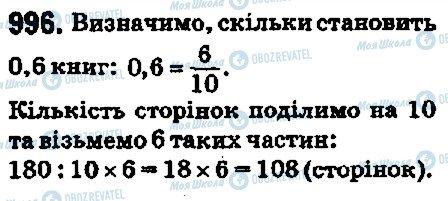 ГДЗ Математика 5 клас сторінка 996