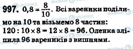 ГДЗ Математика 5 клас сторінка 997