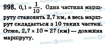 ГДЗ Математика 5 класс страница 998