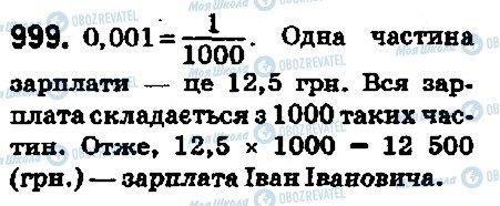 ГДЗ Математика 5 клас сторінка 999