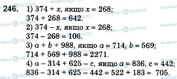 ГДЗ Математика 5 класс страница 246
