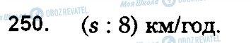 ГДЗ Математика 5 класс страница 250