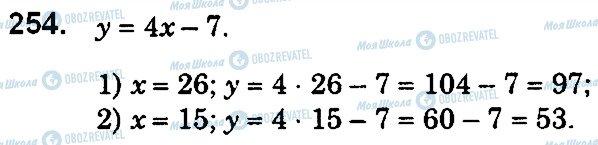 ГДЗ Математика 5 класс страница 254