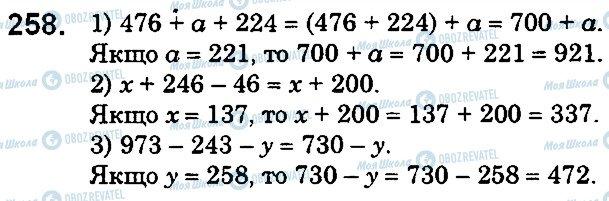 ГДЗ Математика 5 класс страница 258