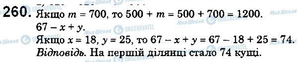 ГДЗ Математика 5 класс страница 260