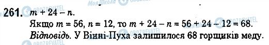 ГДЗ Математика 5 клас сторінка 261