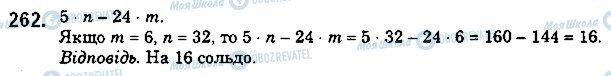 ГДЗ Математика 5 класс страница 262