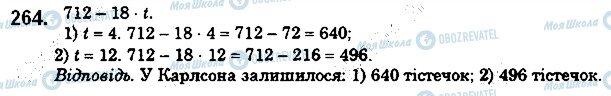 ГДЗ Математика 5 класс страница 264