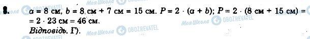 ГДЗ Математика 5 класс страница 8