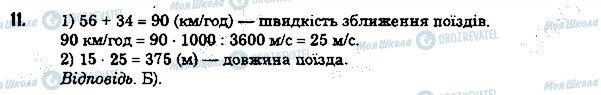 ГДЗ Математика 5 класс страница 11